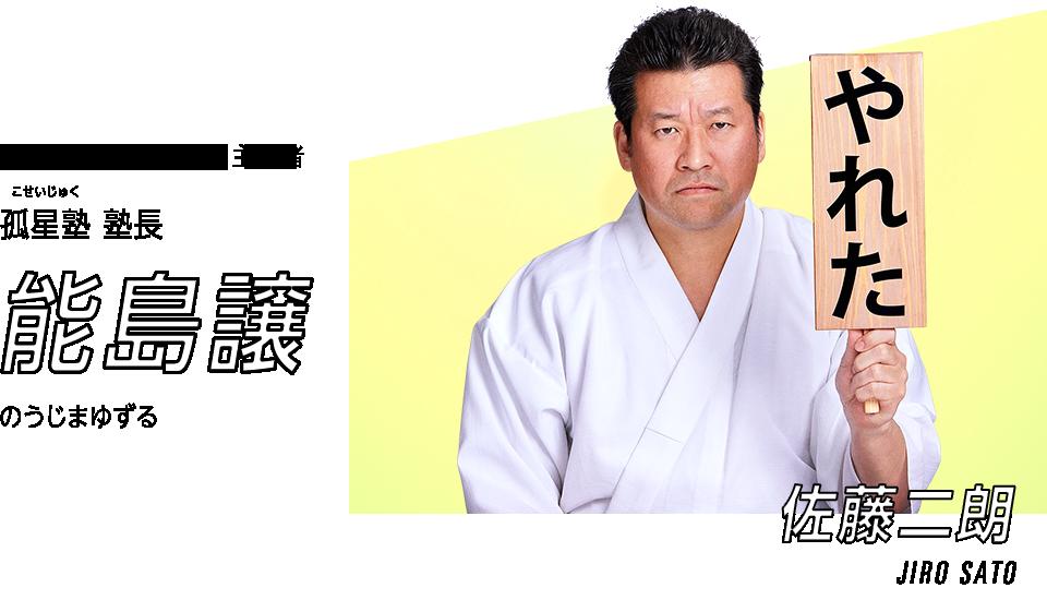 孤星塾 塾長 能島譲