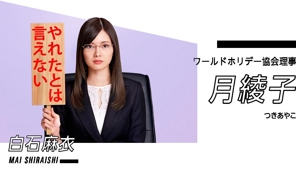ワールドホリデー協会理事 月綾子